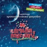 CD image CHRISTMAS MAGIC WORLD / TA ORAIOTERA HRISTOUGENNIATIKA TRAGOUDIA - PAIDIKI HORODIA SPYROU LABROU