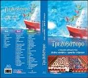 ΠΑΙΔΙΚΗ ΧΟΡΩΔΙΑ ΣΠΥΡΟΥ ΛΑΜΠΡΟΥ / <br>ΤΡΕΛΟΒΑΠΟΡΟ (3CD)