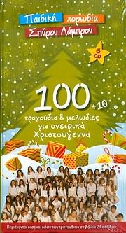 CD image for PAIDIKI HORODIA SPYROU LABROU / 100 HRISTOUGENNIATIKA TRAGOUDIA KAI MELODIES (6 CD)