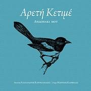 CD image ARETI KETIME / AIDONAKI MOU (EP)