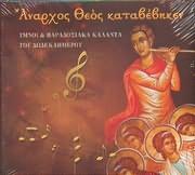CD image ANARHOS THEOS KATAVEVIKEN / YMNOI KAI PARADOSIAKA KALANTA TON HRISTOUGENNON