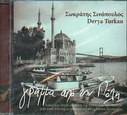 CD image for ΣΩΚΡΑΤΗΣ ΣΙΝΟΠΟΥΛΟΣ - DERYA TURKAN / ΓΡΑΜΜΑ ΑΠΟ ΤΗΝ ΠΟΛΗ