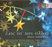 CD image KALANTA DODEKAIMEROU / SAS TA PAN ALLOI [TSIAMOULIS AIDONIDIS GIANNATOU ARVANITAKI PAPAZOGLOU YFANTIS