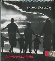 CD image ΧΡΙΣΤΟΣ ΤΣΙΑΜΟΥΛΗΣ / CARTE - POSTALE