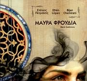 CD Image for ΣΤΕΛΙΟΣ ΠΕΤΡΑΚΗΣ / ΜΑΥΡΑ ΦΡΟΥΔΙΑ (EFREN LOPEZ - BIJAN CHEMIRANI)