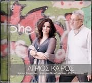 CD image for HRISTOS TSIAMOULIS - KATERINA PAPADOPOULOU / AGRIOS KAIROS
