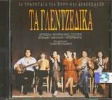 CD image TA GLENTZEDIKA - (VARIOUS)