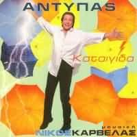 CD image ANTYPAS / KATAIGIDA