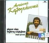 CD image ANTONIS KALOGIANNIS / MIKRA EROTIKA