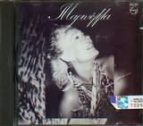 CD image MARINELLA / I AGAPI MAS