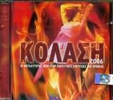 CD + DVD image KOLASI 2006 - OI MEGALYTERES NON STOP EPITYHIES TIS HRONIAS (CD + DVD) - (DIAFOROI - VARIOUS)