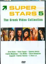 DVD image SUPER STAR 5 - THE GREEK VIDEO COLLECTION - (DVD)