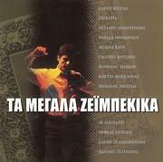 CD image TA MEGALA ZEIBEKIKA - (DIAFOROI - VARIOUS)