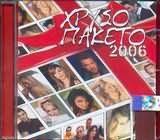 CD image ΧΡΥΣΟ ΠΑΚΕΤΟ 2006 - (ΔΙΑΦΟΡΟΙ - VARIOUS)