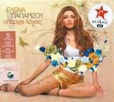 CD image ELENA PAPARIZOU / YPARHEI LOGOS (FIRST EDITION) (2CD)