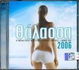 ΘΑΛΑΣΣΑ 2006 / <br>ΟΙ ΜΕΓΑΛΥΤΕΡΕΣ NON STOP ΕΛΛΗΝΙΚΕΣ ΕΠΙΤΥΧΙΕΣ (2 CD + 1 DVD) - (VARIOUS)