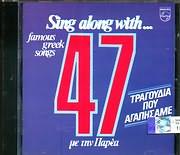 CD image Η ΠΑΡΕΑ / 47 ΤΡΑΓΟΥΔΙΑ ΠΟΥ ΑΓΑΠΗΣΑΜΕ - (VARIOUS)