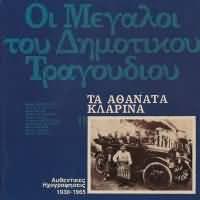 CD image OI MEGALOI TOU DIMOTIKOU TRAGOUDIOU NO.11 / TA ATHANATA KLARINA