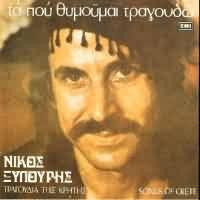 CD image NIKOS XYLOURIS / TA POU THYMOUMAI TRAGOUDO
