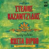 CD image STELIOS KAZANTZIDIS / TRAGOUDAEI KOSTA VIRVO / 30 HRONIA LAIKO TRAGOUDI