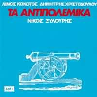 CD image NIKOS XYLOURIS / TA ANTIPOLEMIKA