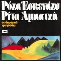 CD image ROZA ESKENAZY / RITA ABATZI / SE DIMOTIKA TRAGOUDIA