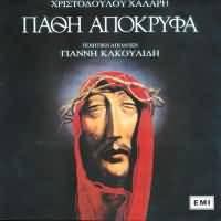 CD image HRISTODOULOS HALARIS / PATHI APOKRYFA