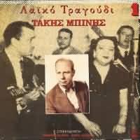 CD image TAKIS BINIS / LAIKO TRAGOUDI