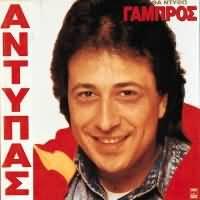 CD image ANTYPAS / THA NTYTHO GABROS