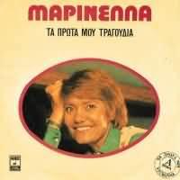 CD image ΜΑΡΙΝΕΛΛΑ / ΤΑ ΠΡΩΤΑ ΜΟΥ ΤΡΑΓΟΥΔΙΑ Ν 2