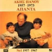 CD image AKIS PANOU / APANTA / NO.1 / 1957 - 1967