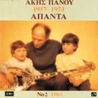 CD image AKIS PANOU / APANTA / NO.2 / 1967
