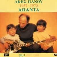 CD image AKIS PANOU / APANTA / NO.3 / 1967 - 1968