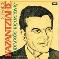 CD image STELIOS KAZANTZIDIS / TA TRAGOUDIA TIS ANATOLIS