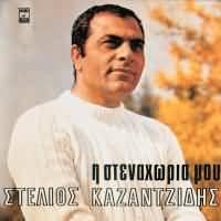 CD image STELIOS KAZANTZIDIS / I STENAHORIA MOU