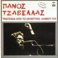 CD image PANOS TZAVELLAS / TRAGOUDIA APO TO ANTARTIKO LIMERI TOU
