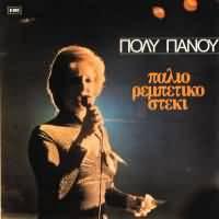 CD image POLY PANOU / PALIO REBETIKO STEKI