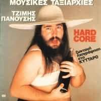 CD image ΤΖΙΜΗΣ ΠΑΝΟΥΣΗΣ / HARD CORE