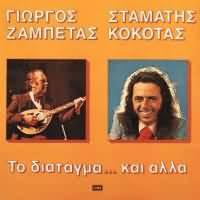 CD image GIORGOS ZABETAS / STAMATIS KOKOTAS / TO DIATAGMA KAI ALLA