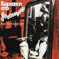 CD image KOSTAS MANESIS / KYRIAKI STO GIOUSOUROUM