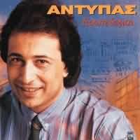 CD image ANTYPAS / EROTEYOMAI