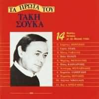 CD image TAKIS SOUKAS / TA PROTA TOU / 14 MEGALES EPITYHIES