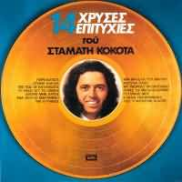 CD image STAMATIS KOKOTAS / 14 HRYSES EPITYHIES
