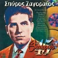 CD image SPYROS ZAGORAIOS / APO TOUS THISAYROUS TON 45 STROFON
