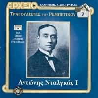 CD image ARHEIO / ANTONIS NTALGKAS NO.1 / TRAGOUDISTES TOU REBETIKOU NO.7