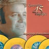 CD image DIMITRIS EYSTATHIOU / TRAGOUDIA APO TIS 45 STROFES