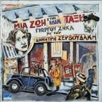 CD image DIMITRIS ZERVOUDAKIS / MIA ZOI STIN IDIA TAXI
