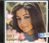 CD image VIKY LEANDROS / I MIKRI MAS ISTORIA