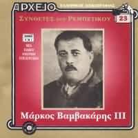 CD image ΑΡΧΕΙΟ ΣΥΝΘΕΤΕΣ / ΒΑΜΒΑΚΑΡΗΣ ΙΙΙ