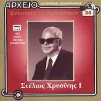 CD image ΑΡΧΕΙΟ / ΣΤΕΛΙΟΣ ΧΡΥΣΙΝΗΣ I